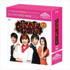 キムチ〜不朽の名作 コンパクトDVD-BOX[期間限定スペシャルプライス版] DVD