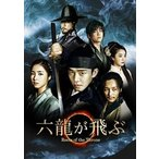 六龍が飛ぶ<ノーカット版>DVD-BOX 第四章 DVD
