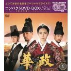 華政[ファジョン] コンパクトDVD-BOX5<本格時代劇セレクション> [DVD]