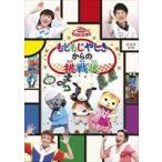 NHK おかあさんといっしょ おかあさんといっしょファミリーコンサート「もじもじやしきからの挑戦状」 DVD