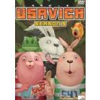 ウサビッチ USAVICH シーズン5 [DVD]