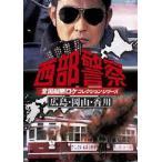 西部警察 全国縦断ロケコレクション -広島・岡山・香川篇- DVD