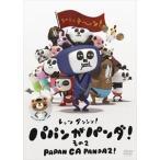 パパンがパンダ! その2 DVD