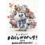 パパンがパンダ! その3 DVD