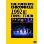 チェッカーズ/THE CHECKERS CHRONICLE 1992 III FINAL TOUR【廉価版】 DVD