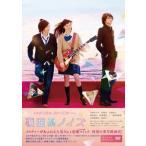 覆面系ノイズ DVDスペシャル・エディション [DVD]