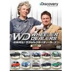 名車再生!クラシックカー・ディーラーズ DVD-BOX DVD