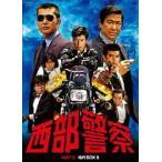西部警察 PARTII 鳩村BOX 1 DVD