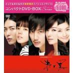 赤と黒<ノーカット完全版>コンパクトDVD-BOX[期間限定スぺシャルプライス版] [DVD]