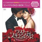 ラスト・スキャンダル コンパクトDVD-BOX[期間限定スペシャルプライス版] [DVD]
