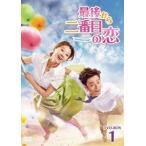 最後から二番目の恋〜beautifuldays DVD-BOX1 [DVD]