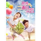 最後から二番目の恋〜beautifuldays DVD-BOX2 [DVD]