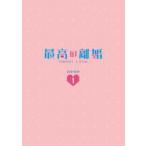最高の離婚〜Sweet Love〜 DVD-BOX1 [DVD]