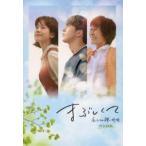 まぶしくて -私たちの輝く時間- <韓国放送版> DVD-BOX [DVD]