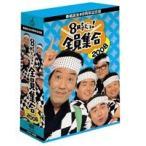 番組誕生40周年記念盤 8時だヨ! 全員集合 2008 DVD-BOX(はっぴ無し通常版) DVD