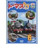 きかんしゃトーマス 新TVシリーズ 〈第10シリーズ〉6 DVD