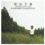 松山千春/松山千春 スーパー・ベスト・コレクション CD