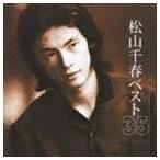 松山千春/松山千春ベスト35 CD