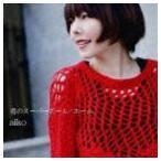 aiko/恋のスーパーボール/ホーム CD