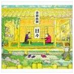 吉田山田/日々(みんなのうた映像付)(CD+DVD) CD