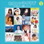 おニャン子クラブ/おニャン子クラブ シングルレコード復刻ニャンニャン 3(廉価盤) CD