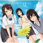 奥華子/キミの花/最後のキス(セイレン盤) CD