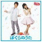NHK おかあさんといっしょ 最新ベスト ぼくらのうた [CD]