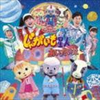 NHK おかあさんといっしょ ファミリーコンサート::じゃがいも星人にあいたいな CD