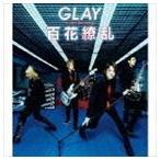 GLAY/百花繚乱/疾走れ!ミライ CD