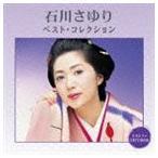 石川さゆり/石川さゆり ベスト・コレクション CD
