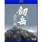 劔岳 点の記【Blu-ray】 Blu-ray