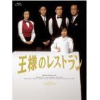 王様のレストラン Blu-ray BOX Blu-ray