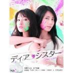 ディア・シスター Blu-ray BOX Blu-ray
