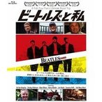 ビートルズと私 Blu-ray