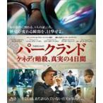 パークランド ケネディ暗殺、真実の4日間 Blu-ray