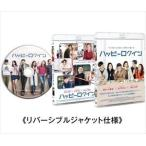 ハッピーログイン Blu-ray