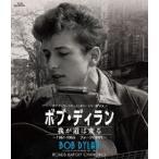 ボブ・ディラン/我が道は変る 〜1961-1965 フォークの時代〜 Blu-ray