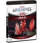 ULTRAMAN ARCHIVES『ウルトラマン』Episode 2「侵略者を撃て」Blu-ray&DVD [Blu-ray]