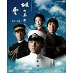 NHK スペシャルドラマ 坂の上の雲 第1部 ブルーレイBOX Blu-ray