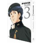 銀河英雄伝説 Blu-ray BOX スタンダードエディション 3 [Blu-ray]