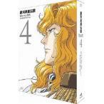 銀河英雄伝説 Blu-ray BOX スタンダードエディション 4 Blu-ray