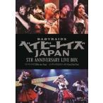 ベイビーレイズJAPAN 5th Anniversary LIVE BOX『シンデレラたちのニッポンChu!Chu!Chu!』 Blu-ray
