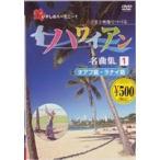 ハワイアン名曲集1 オアフ島・ラナイ島 DVD
