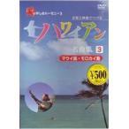 ハワイアン名曲集3 マウイ島・モロカイ島 [DVD]