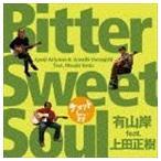 有山岸 feat.上田正樹/チョットちゃいます〜 Bitter Sweet Soul CD