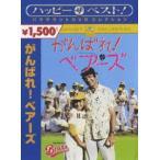 がんばれ!ベアーズ DVD