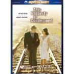 雨のニューオリンズ DVD