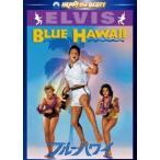 ブルー・ハワイ DVD