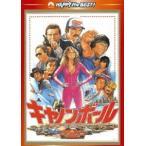 キャノンボール デジタル・リマスター版 DVD