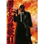 男たちの挽歌II デジタル・リマスター版 DVD